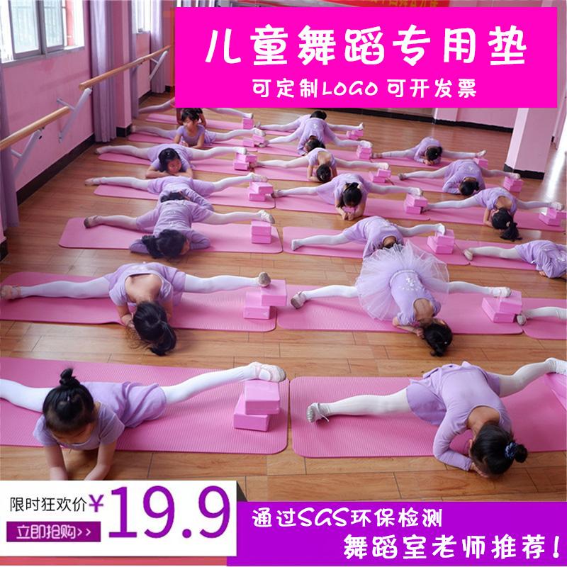 儿童瑜伽垫初学者加长加厚宽女孩健身舞蹈防滑定制logo瑜珈跳舞垫10月20日最新优惠