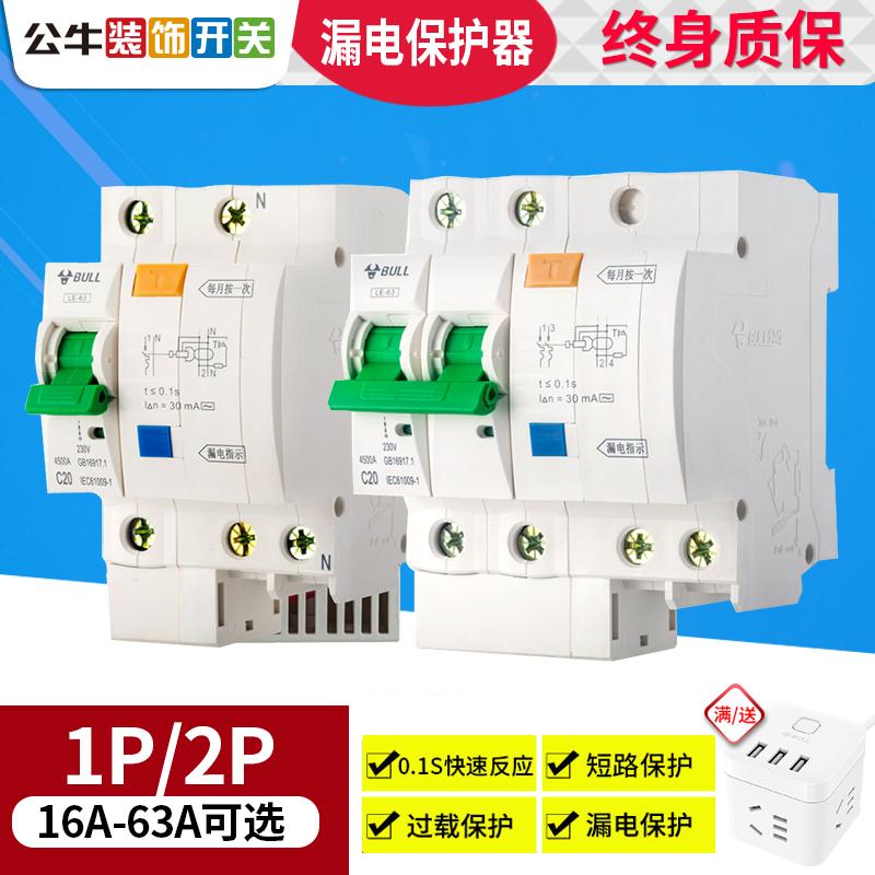 公牛空气开关带漏电保护器2P空开漏电断路器家用电闸过载空开漏保