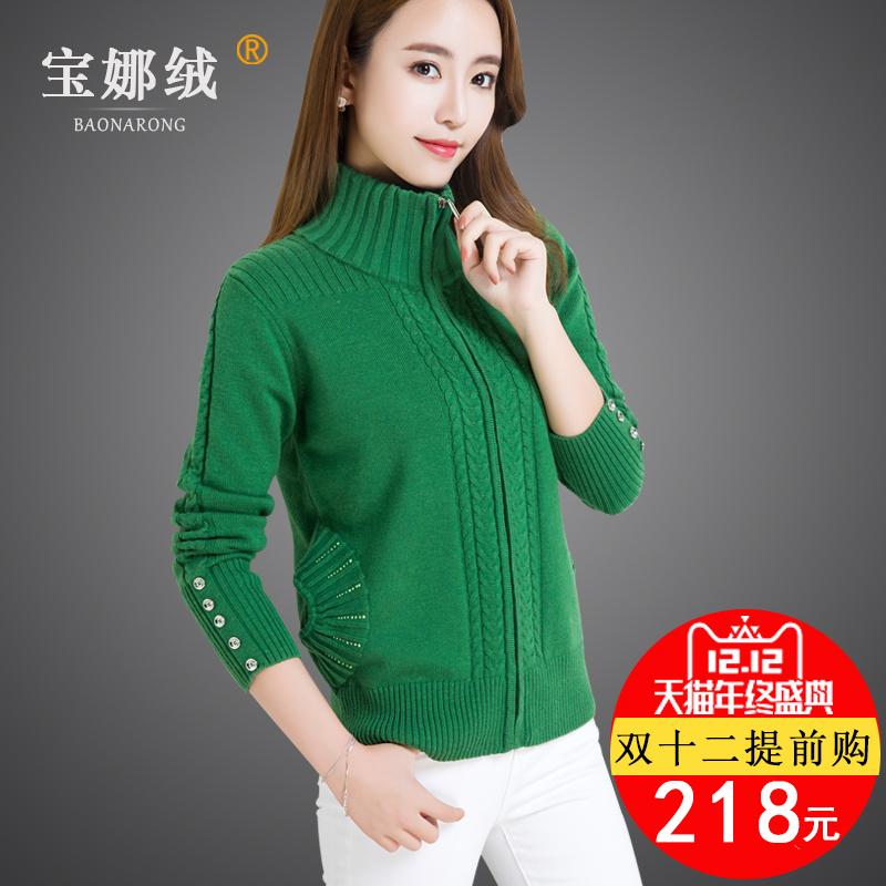 宝娜绒羊毛开衫女翻领短款外套春装新品时尚高领拉链毛针织衫毛衣