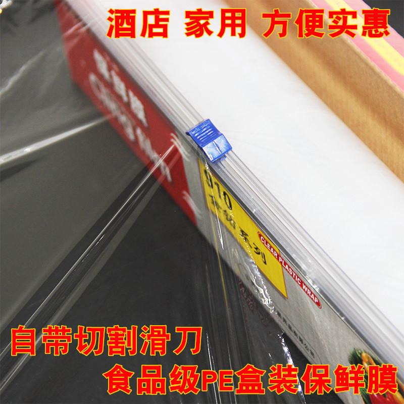 美嘉南食品级PE保鲜膜带切割盒切割器家用食品大卷微波炉保鲜膜