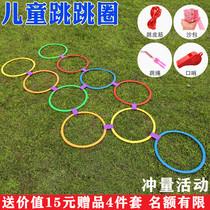 幼儿园跳房子圈圈儿童跳圈圈跳格子道具感统训练器材家用运动玩具