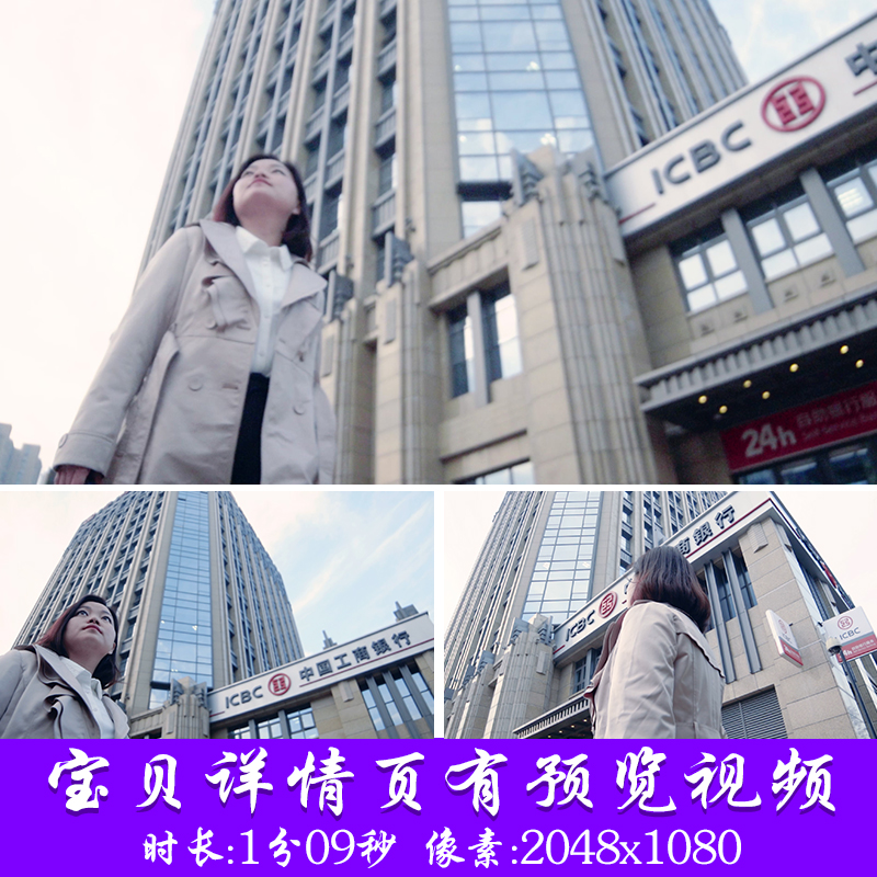 Fashion white collar professional urban temperament City publicity financial industry industrial and Commercial Bank of China urban rapid development materials