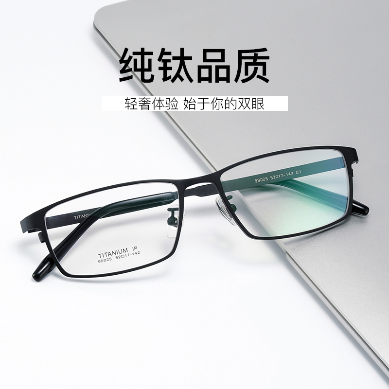 Pure titanium myopia glasses for men full frame spectacles ultra light and comfortable