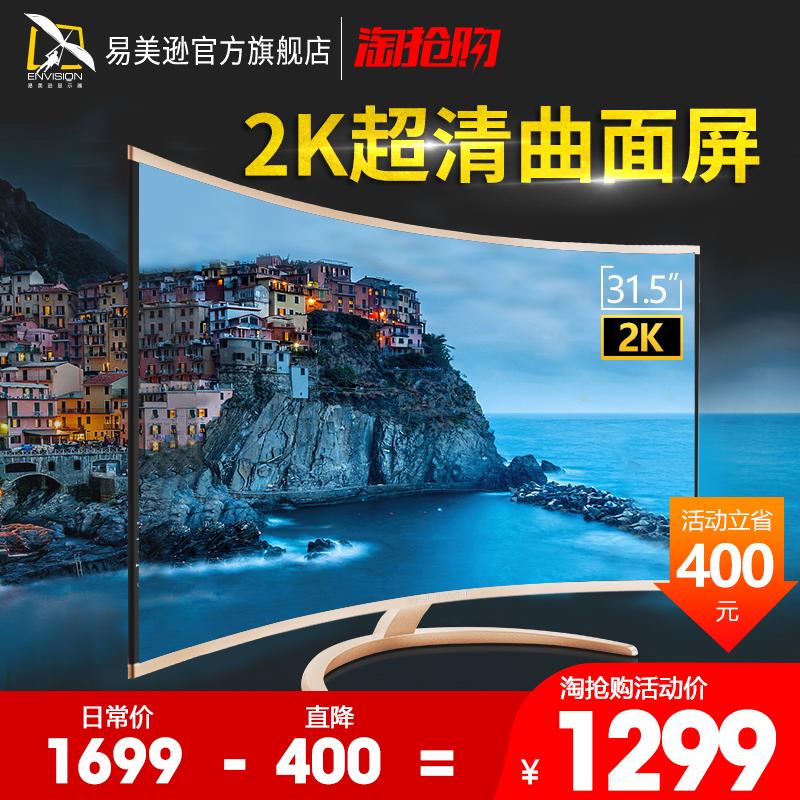 冠捷易美逊2K曲面显示器 32英寸高清曲屏液晶电脑屏幕PS4电竞游戏吃鸡台式网吧显示屏P323WQC27/4K