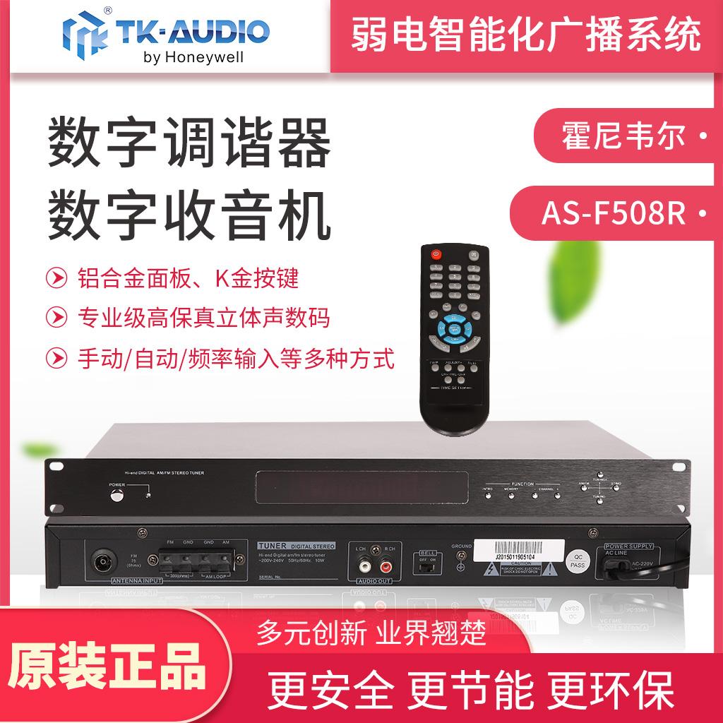 ハネウェルTK-AUDIO公共放送オーディオデジタルラジオAS-F 508 Rデジタルチューナー