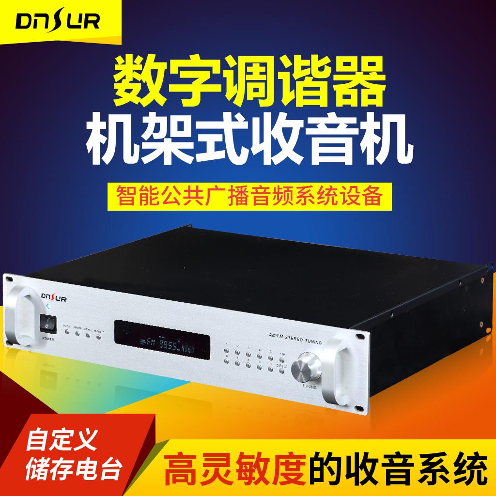 DNSUR放送システムデジタル周波数変調器DS-12 F BGMデジタルチューナーラジオ