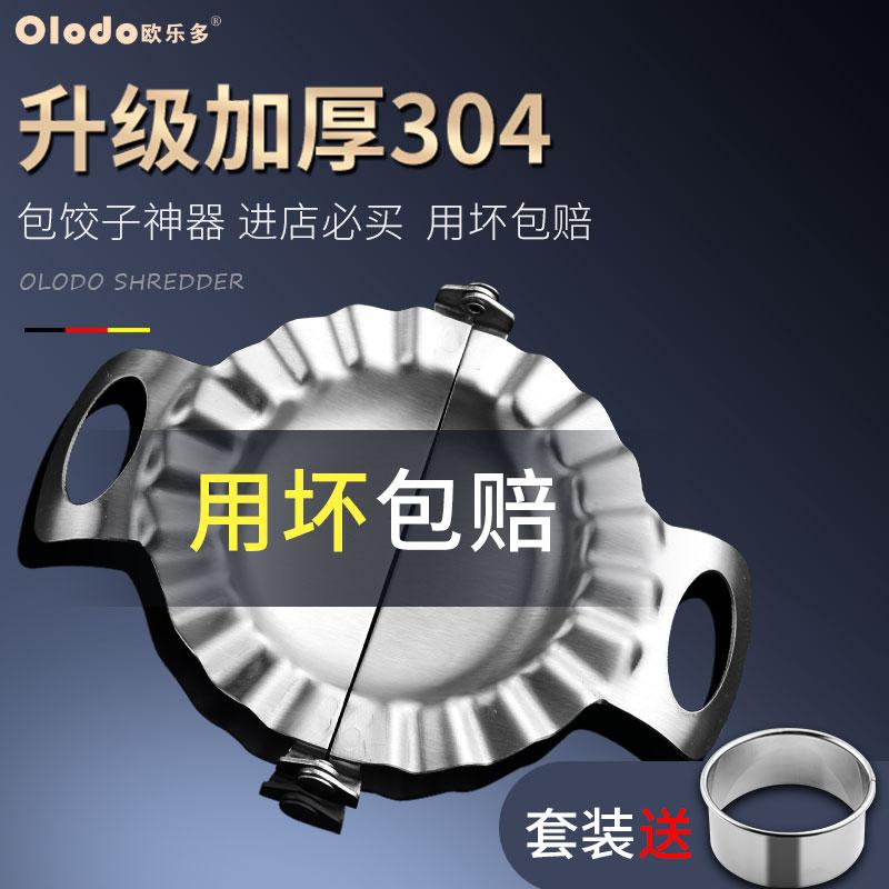 欧乐多饺子模具304不锈钢包水饺工具压饺子皮模具家用包饺子神器