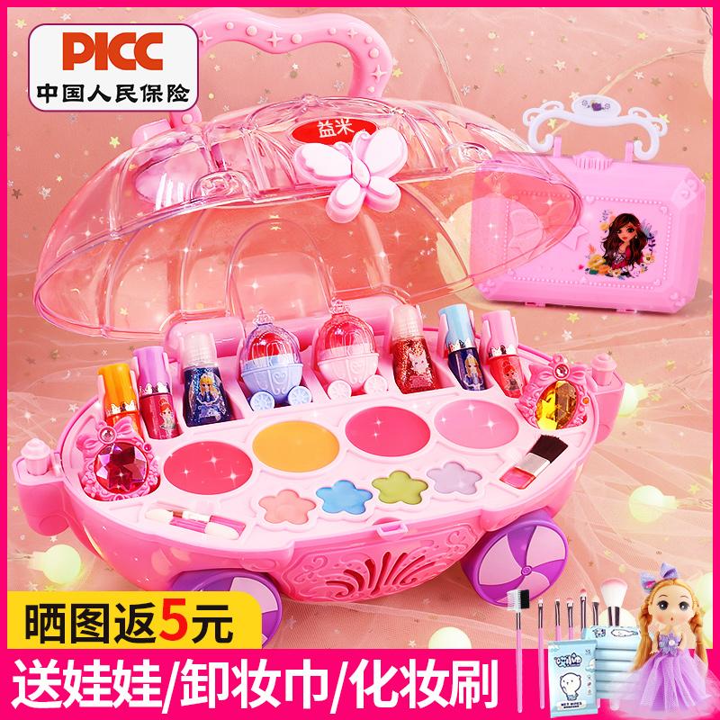 儿童化妆品玩具套装无毒女孩生日礼物女童小孩子公主彩妆盒指甲油