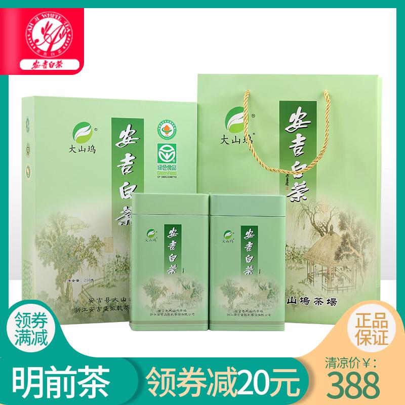 珍稀安吉白茶茶叶绿茶250g新茶2018大山坞明前一级茶叶礼盒装