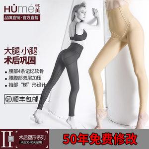 怀美二期大腿抽脂吸脂恢复冬塑身裤