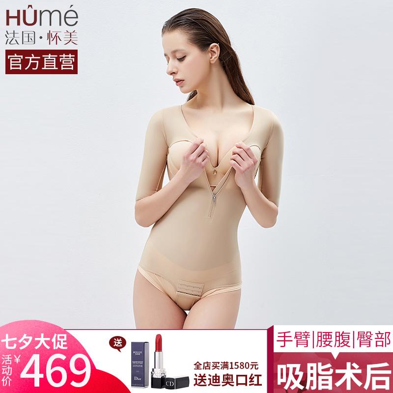 怀美吸脂抽脂术后塑身连体衣女束手臂收腹提臀束身美体瘦身内衣夏