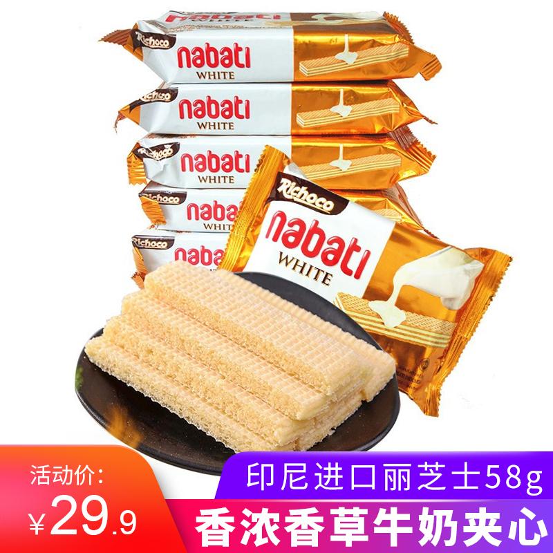 丽芝士威化饼干丽巧克纳宝帝威化印尼进口奶酪香草味58g*10袋包邮