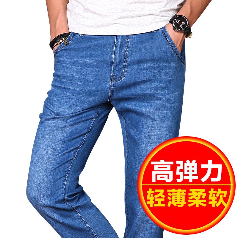 春夏季修身高弹力男士直筒裤牛仔裤男中腰商务休闲夏天薄款裤子