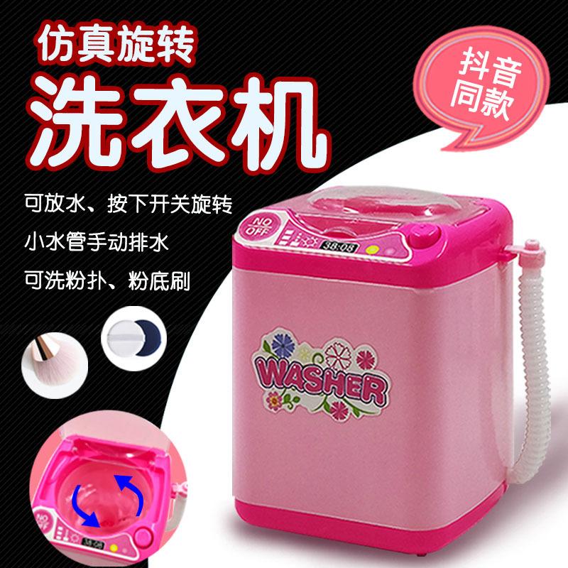 抖音同款粉扑迷你洗衣机电动可加水排水儿童小家电女孩仿真过家家