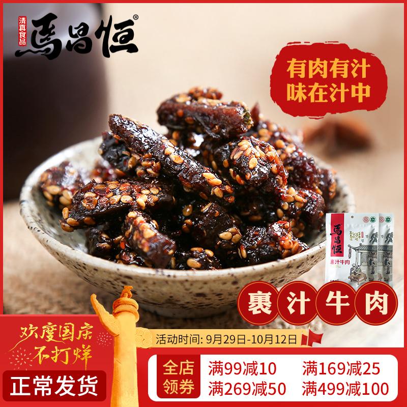 马昌恒孝泉果汁牛肉85g*2袋装四川德阳特产 好吃的肉食 熟食 即食