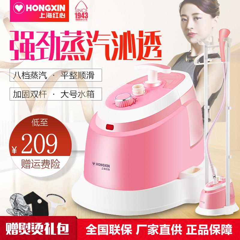 红心 RH2069挂烫机优点和缺点是什么?如何选购