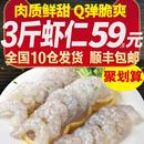 3包虾仁冷冻新鲜青虾仁虾仁冻虾仁大虾仁虾肉特级大包邮整箱批发1