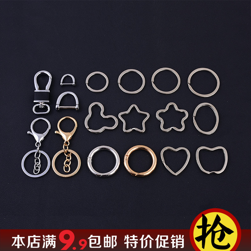 创意金属钥匙圈不锈钢钥匙环韩国可爱形状钥匙扣DIY配件钥匙链