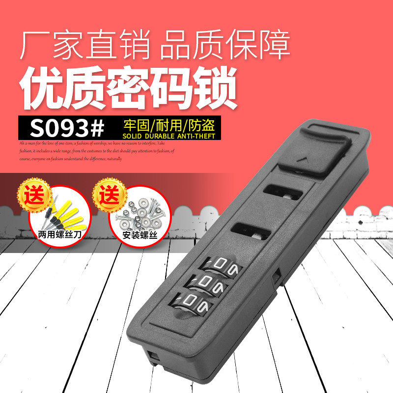 S093# suitcase Trolley Case accessories password lock fixed lock leather luggage accessories zipper lock maintenance