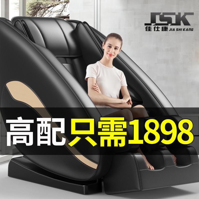 4d按摩椅老人家用全身多功能小型沙发智能机械手电动零重力太空舱