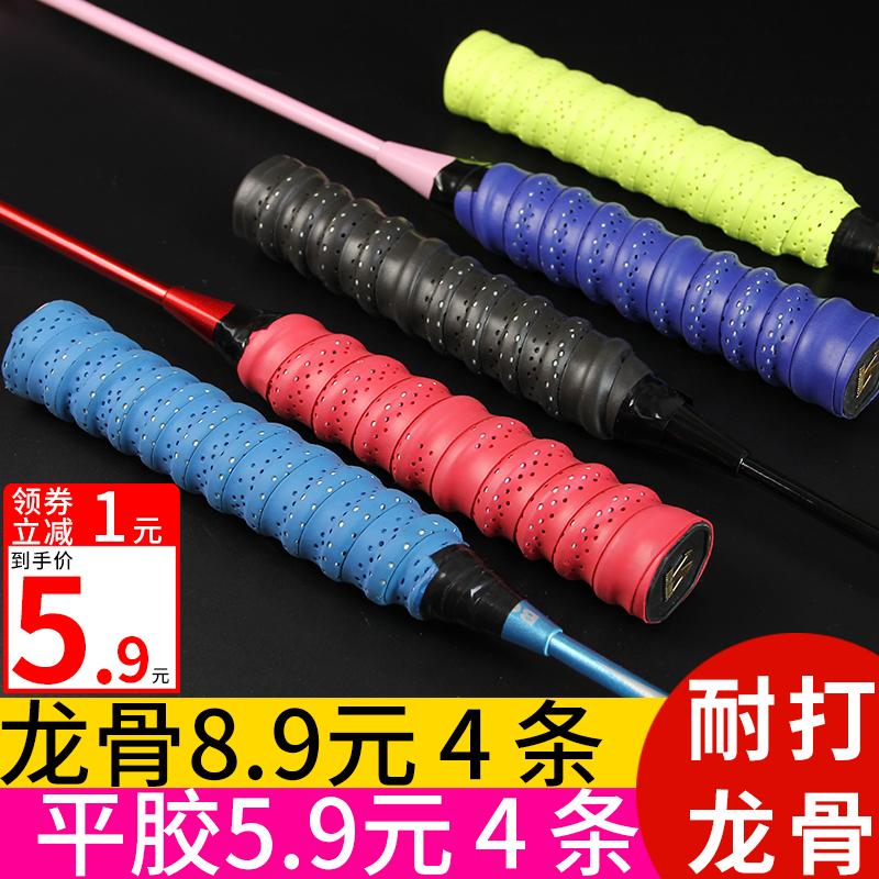 4条6.9网羽毛球拍手胶弹弓鱼竿龙骨手柄缠绕绑打孔防滑吸汗带优惠券