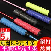 4条6.9网羽毛球拍手胶弹弓鱼竿龙骨手柄缠绕绑打孔防滑吸汗带