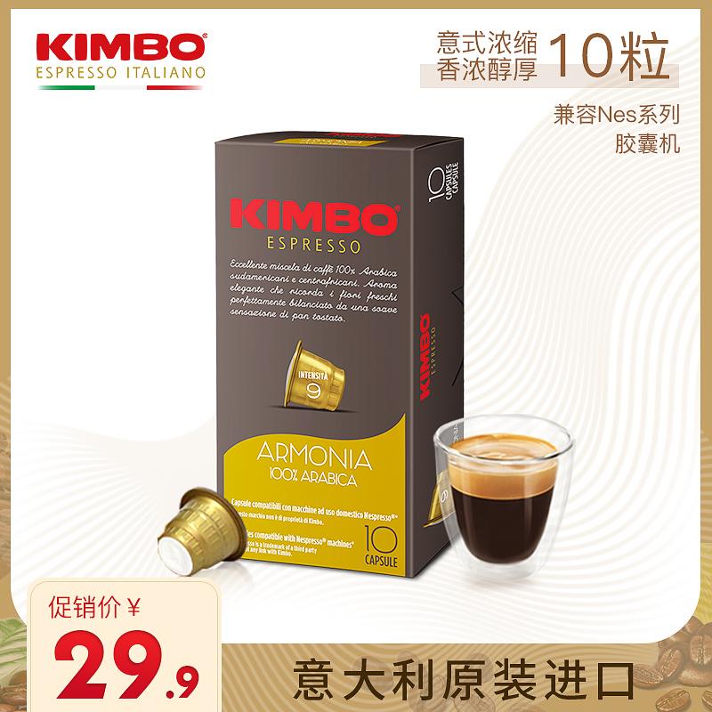 (用69.1元券)kimbo/竞宝意大利进口9号咖啡机