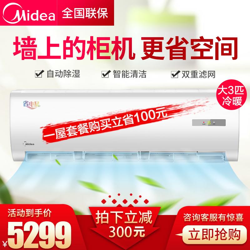 限10000张券Midea/美的 KFR-72GW/DY-DA400(D3)大3匹p壁挂式冷暖客