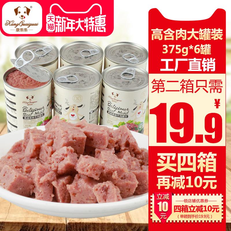 宠物狗零食牛肉罐头狗湿粮拌饭泰迪金毛罐头狗粮伴侣6罐狗狗罐头