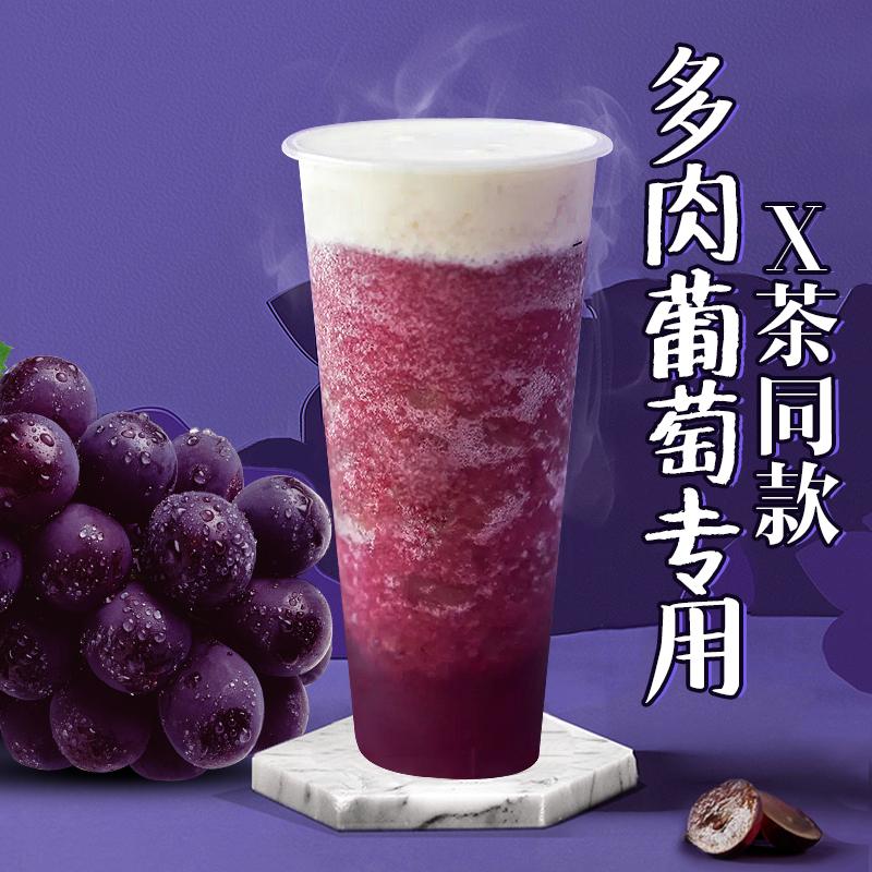 德馨葡萄汁浓缩商用水果茶多肉果汁