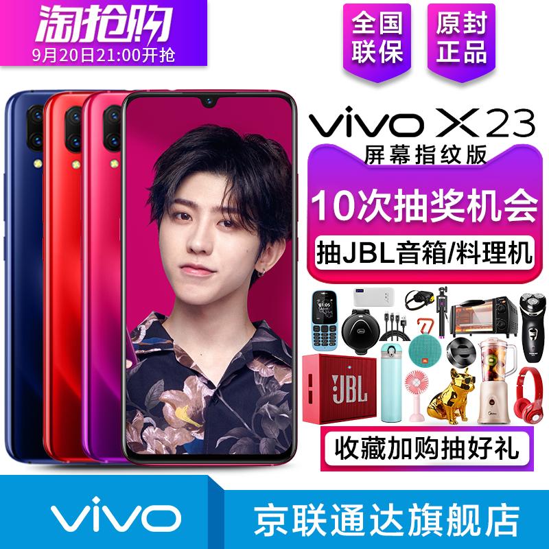 新品 vivo X23 vivox23手机全新机正品 预约 限量版 vivox21 x30 x9 屏幕指纹版 vivo手机官方旗舰店官
