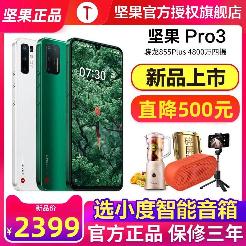 直降500元【6期免息】SMARTISAN/锤子坚果Pro3手机官方旗舰店新款pro3骁龙855Plus锤子坚果手机pro2s正品r1图片