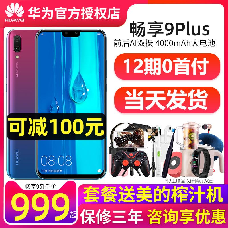 3期免息/直降200元】Huawei/华为 畅享9Plus全网通官网官方旗舰店手11月29日最新优惠