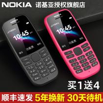 4G全网通Nokia诺基亚105直板老人手机迷你小学生备用手机超长待机电信老年人机官方旗舰店儿童经典正品