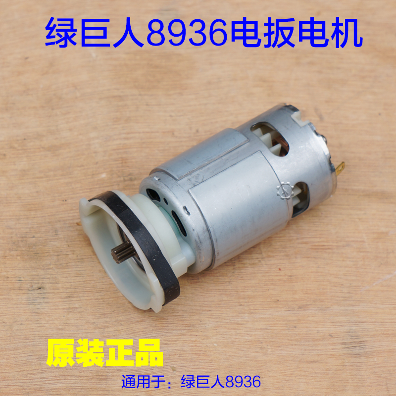Green giant gun god electric wrench motor 8924 / 8936 lithium battery wrench aluminum shell switch rotor original accessories