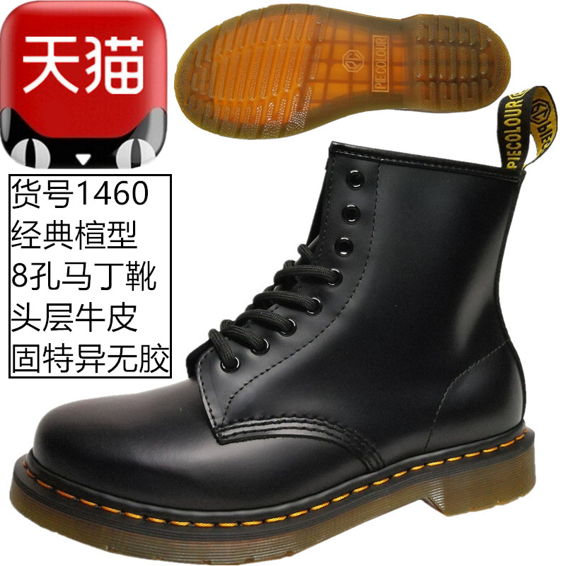 Goodyear Martin boots high top 8-hole head leather lace up couple shoes 1460 mens and womens motorcycle boots Dr. England