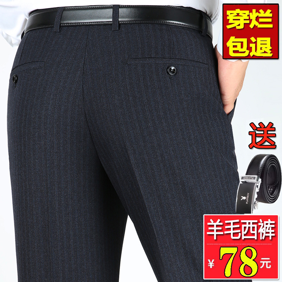 Brand casual wool trousers autumn and winter thick middle-aged and elderly mens dad suit pants loose straight mens trousers