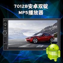 7寸双锭电容触摸屏车载MP5手机双向互联蓝牙汽车影音7012B安卓款