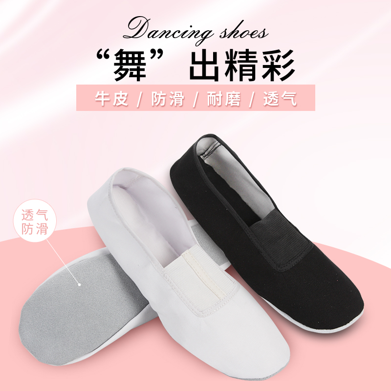 体操靴のダンスシューズの柔らかい底の牛革の帆布の白色の黒色の男女の健やかで美しいバレエのダンスの練習靴は郵送を包みます。