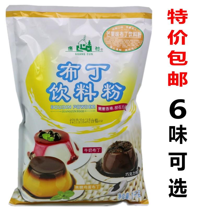 广村布丁粉1kg果冻粉家用自制芒果草莓牛奶鸡蛋布丁奶茶店专用
