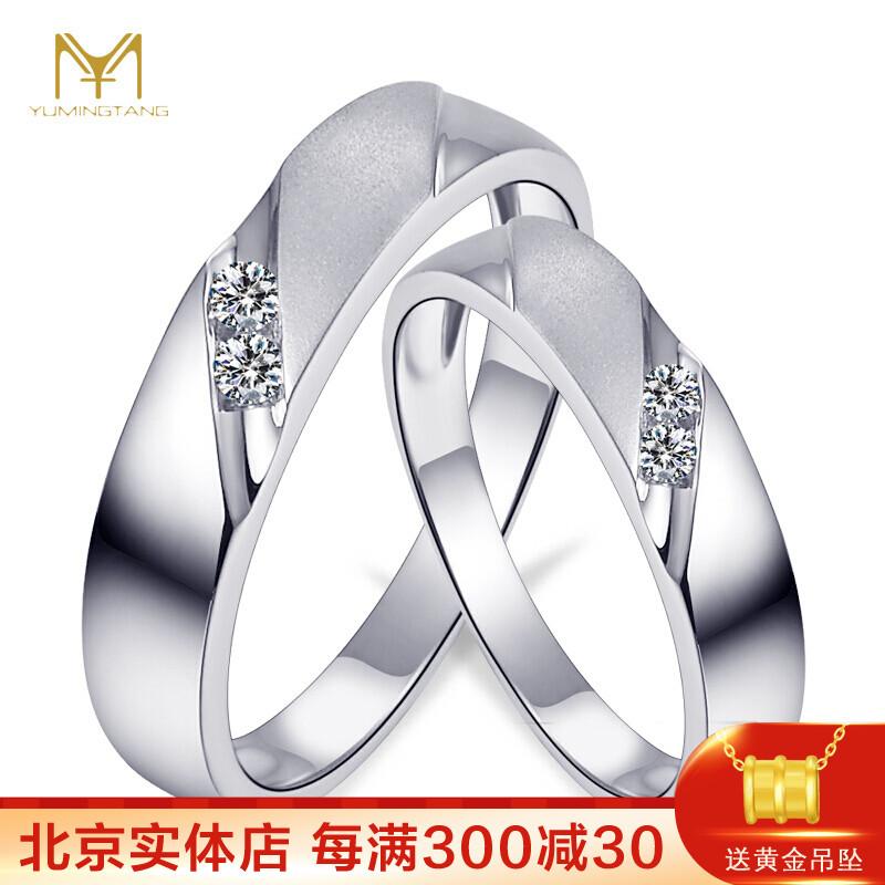 钰名堂莫桑石D色 18K金白金PT950 情侣戒指 求订婚结婚对戒 定制