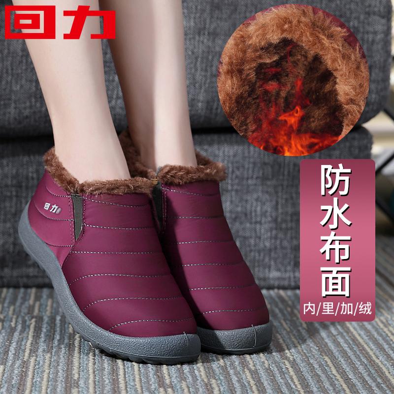 回力女鞋棉鞋女冬季保暖鞋中老年人妈妈鞋加绒加厚防滑雪地靴子女