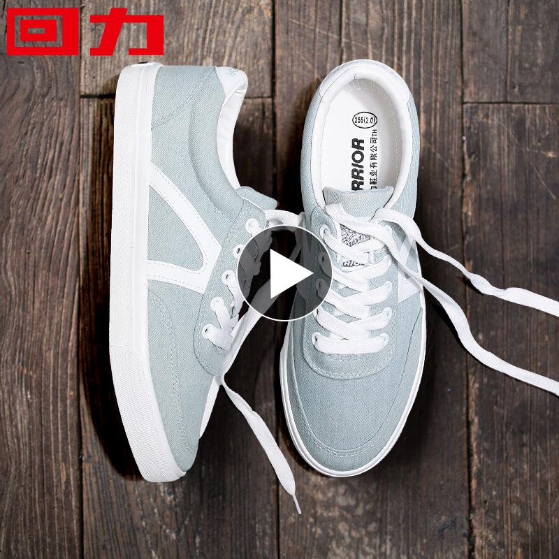 回力男鞋帆布鞋男学生韩版百搭低帮休闲鞋男夏季板鞋男鞋子男潮鞋