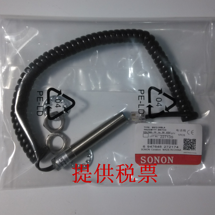 上海索能SONON接近开关 感应开关SN12-02BNA金属传感器 NPN常开