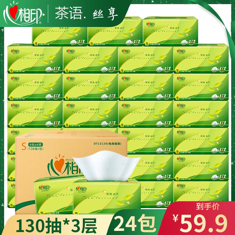 (用5元券)心相印纸巾抽纸整箱24包家用实惠装纸抽餐巾纸心心相印