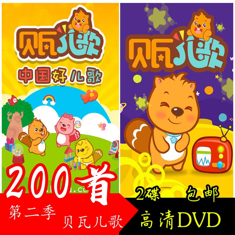 贝瓦儿歌儿童歌曲200首童谣动画高清视频车载DVD碟片光盘动画片