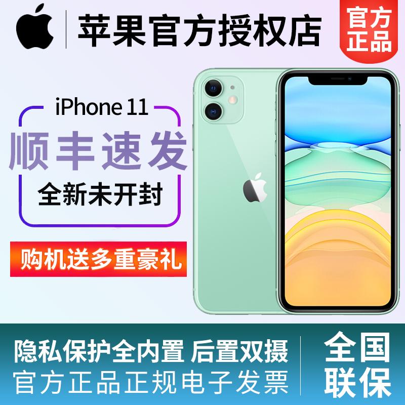 【顺丰速发送无线充】Apple苹果iPhone 11移动联通电信全网通智能4G手机官方官网X旗舰店7 11pro xr xs max 8