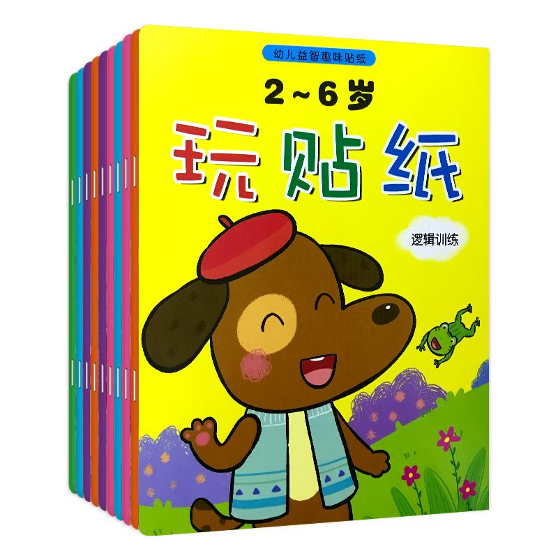 幼儿童贴贴纸益智早教玩具2-3-6岁宝宝动脑思维训练粘贴纸 贴贴画