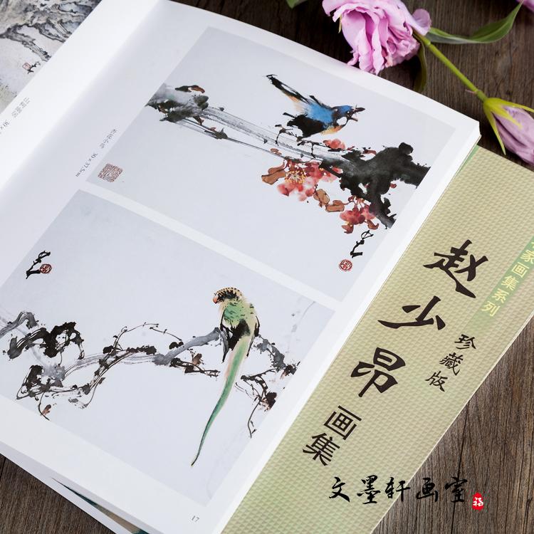 Чжао меньше дорогой живопись коллекция фотоальбом коллекционное издание традиционная китайская живопись лицо копия модель это приятный птица животное цветы птица категория
