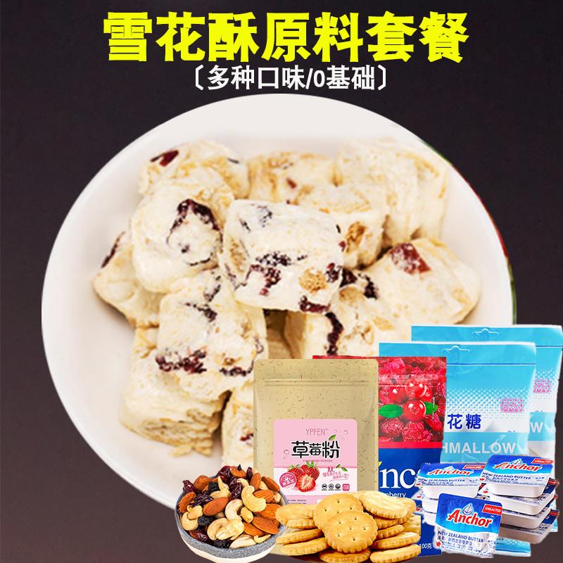 Чистая красный Снежинка Слоеный курс для пирожных diy Taiwan Kiwi Cookies хлопок Цветочный сахарный молочный порошок для Сочетание материалов